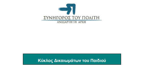 Greek Ombudsman's research on the educational integration of children living in Structures and centres of reception and identification of the Ministry of Immigration and Asylum